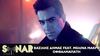 Βασίλης Δήμας feat. Μελίνα Μακρή - Οφθαλμαπάτη - Official Video Clip