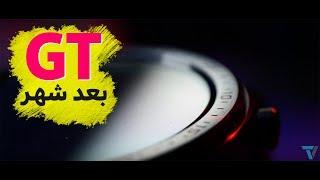 ساعة هواوي GT الذكية بعد شهر من الإستخدام
