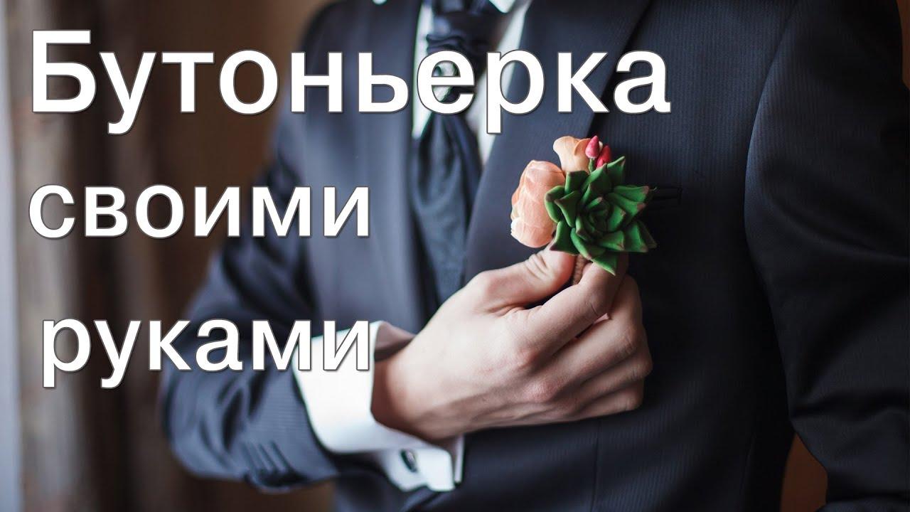 Бутоньерка своими руками  (buketberry ru)