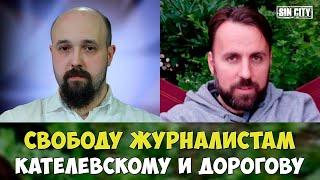 Обращение к блогерам, СМИ, правозащитникам - Свободу Кателевскому и Дорогову