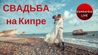 Свадьба на Кипре - как организовать?