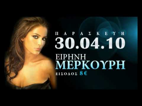 EIRINI MERKOURI 30.04 REX CLUB