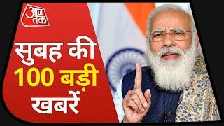 Hindi News Live: देश-दुनिया की  सुबह की 100 बड़ी खबरें I Nonstop 100 I Top 100 I Apr 20, 2021