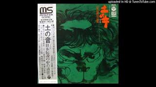 Toshiyuki Miyama & The New Herd - Yōkai Kappa Kyō  Doko 棲也 (Ichi) Ka (Japan, 1973)