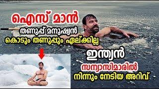 Iceman | ഐസ് കുളത്തില് കൊണ്ടിട്ടാലും ഒന്നും സംഭവി...