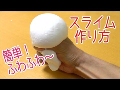 スライム作り方!簡単!ふわふわ~の弾力のあるマシュマロの触り心地!How To Make Slimes!