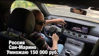 Прогноз и ставка 150 000 рублей на матч Россия - Сан-Марино. Отборочные матчи 2020.