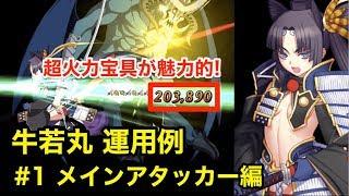 【FGO】牛若丸運用#1 メインアタッカー編 対キャスター超火力要員【Fate/Grand Order】