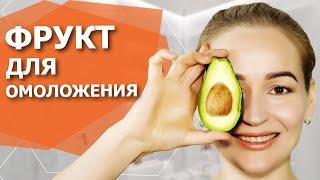 ТРИ ОМОЛАЖИВАЮЩИХ РЕЦЕПТА из одного продукта Супер полезный фрукт