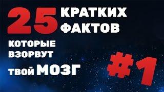 25 ФАКТОВ КОТОРЫЕ ВЗОРВУТ ТВОЙ МОЗГ #1