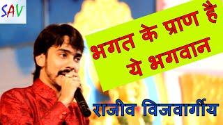 The Best song | Bhagat Ke Pran Hai Yah Bhagwan | Rajiv Vijayvargiya