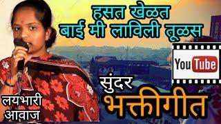 सुंदर भक्तीगीत,मनीषा पवार,marathi bhaktigeet, abhang,bhajan, gavlan,live bhajan,manisha pawar,