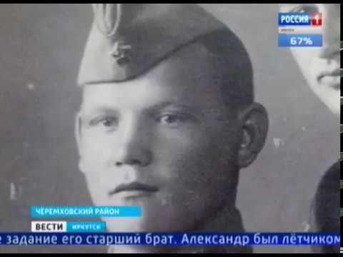 Поисковики нашли бойца пропавшего в 1942 году. Останки героя привезли на малую родину в Черемхово