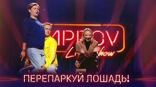 Такой подачи от комиков Педан не ожидал Improv Live Show Новые Приколы 2021