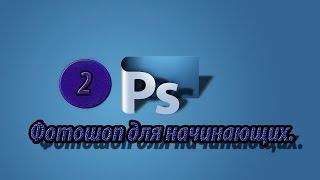 Как сделать GIF анимацию в Adobe Photoshop