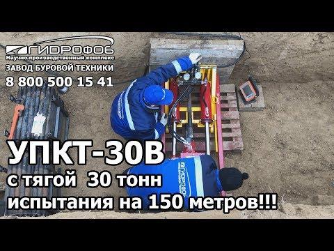 Испытания на 150 метров установка прокола УПКТ 30В с тягой 30 тонн