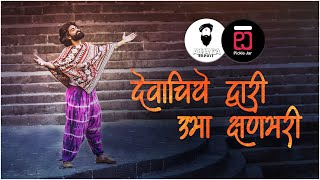 Devachiye Dwari | Sant Dnyaneshwar | Abhanga Repost | Pickle Jar | 2020