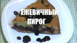 ПИРОГ С ЕЖЕВИКОЙ простой рецепт. Ягодный пирог с ежевикой. ЕЖЕВИЧНЫЙ ПИРОГ.