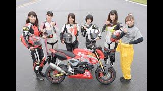 月刊オートバイや、webオートバイで活躍する女性メンバーたちが、ツインリンクもてぎで開催される「DE耐!」に参戦。初心者ばかりで不安もいっぱいだが、果たして本番は ...