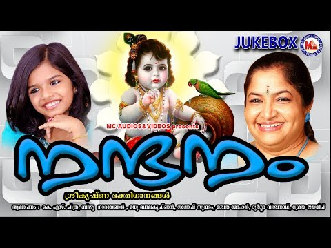 നന്ദനം | Nandanam | Hindu Devotional Songs Malayalam | Sree Krishna Songs Malayalam | KSChitra Songs