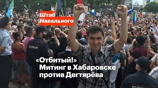 «Отбитый!» Митинг в Хабаровске против Дегтярёва