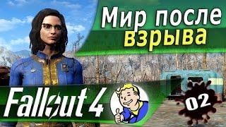 Fallout 4 - Сэнкчуари 200 лет спустя ч.2