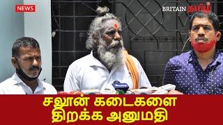சலூன் கடைகளை திறக்க அனுமதி | Saloon Shop – Opened | Britain Tamil Broadcasting