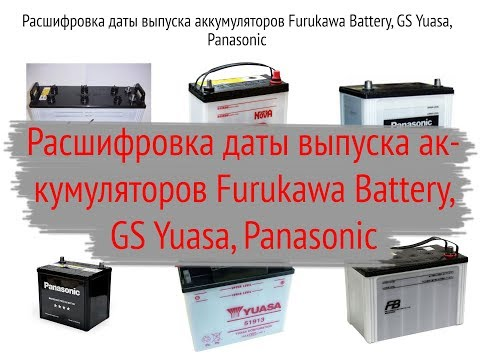 Дата выпуска аккумуляторов Furukawa Battery, Panasonic и GS Yuasa