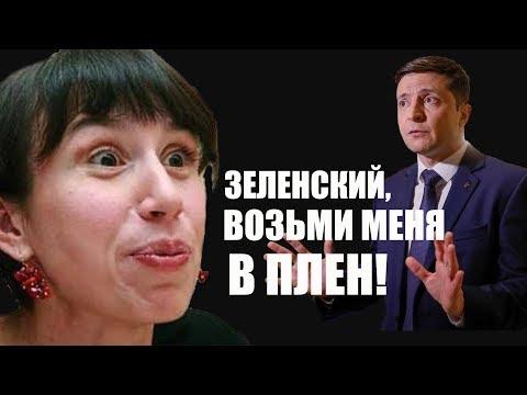 Савченко ПОПУСТИЛА Татьяну
