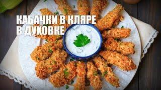 Кабачки в кляре в духовке — видео рецепт