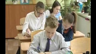 Чебоксарские школьники пройдут обучение в школе молодёжной дипломатии МГИМО