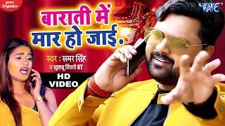 बाराती में मार हो जाई | #Samar_Singh NEW बाराती स्पेशल वीडियो सांग | हर DJ पर धमाल | Bhojpuri Song