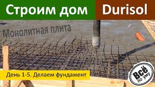 Строим дом из Дюрисола (Durisol).  День 1-5.  Заливка фундамента(Строительство домов из блоков durisol - http://mirahaus.ru Сайт проекта