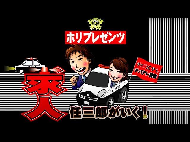 千葉テレビ「求人任三郎」 ケアフルリフォームの回