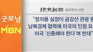 """일 언론 """"미국이 금강산 관광 반대""""…청와대 '사실무근…"""