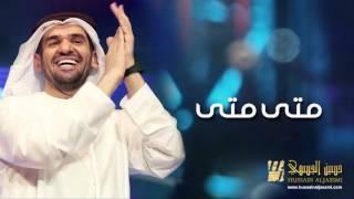حسين الجسمي   متى متى النسخة الأصلية 2011