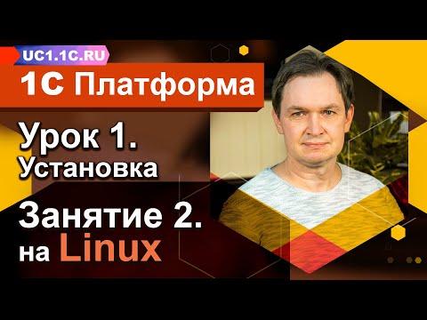 Установка учебной платформы 1С:Предприятие 8 на операционную систему Linux (на примере Ubuntu)