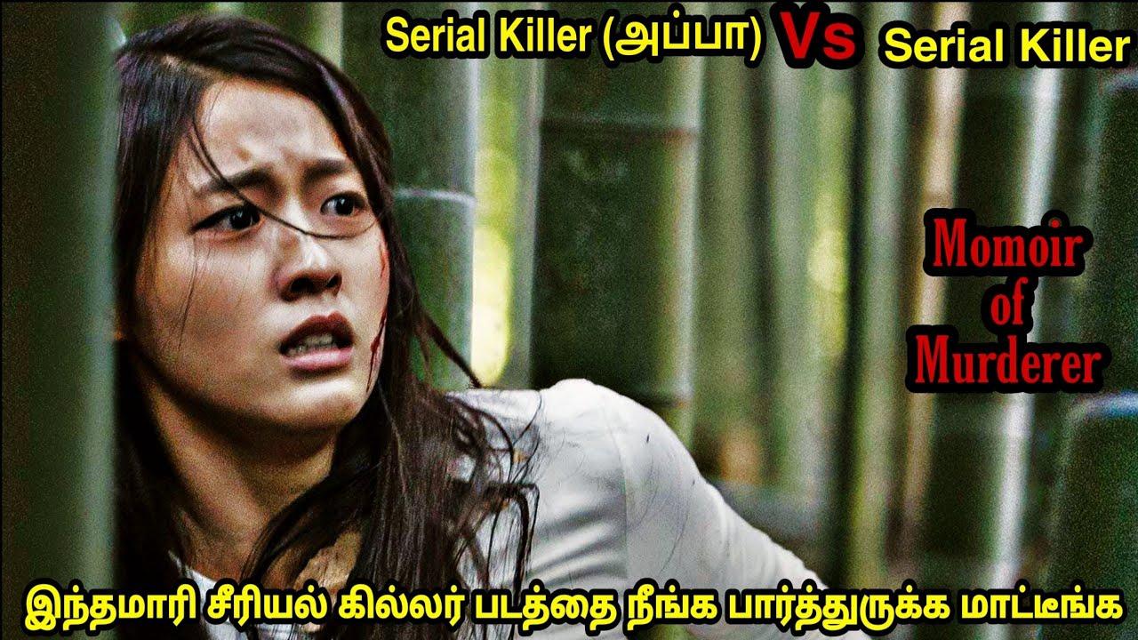 இந்தமாரி சீரியல் கில்லர் படத்தை நீங்க பார்த்திருக்க மாட்டீங்க Memoir of Murderer Explained in Tamil