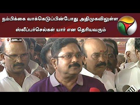 நம்பிக்கை வாக்கெடுப்பின்போது அதிமுகவிலுள்ள ஸ்லீப்பர்செல்கள் யார் என தெரியவரும்: டிடிவி தினகரன்   Puthiya thalaimurai Live news Streaming for Latest News , all the current affairs of Tamil Nadu and India politics News in Tamil, National News Live, Headline News Live, Breaking News Live, Kollywood Cinema News,Tamil news Live, Sports News in Tamil, Business News in Tamil & tamil viral videos and much more news in Tamil. Tamil news, Movie News in tamil , Sports News in Tamil, Business News in Tamil & News in Tamil, Tamil videos, art culture and much more only on Puthiya Thalaimurai TV   Connect with Puthiya Thalaimurai TV Online:  SUBSCRIBE to get the latest Tamil news updates: http://bit.ly/2vkVhg3  Nerpada Pesu: http://bit.ly/2vk69ef  Agni Parichai: http://bit.ly/2v9CB3E  Puthu Puthu Arthangal:http://bit.ly/2xnqO2k  Visit Puthiya Thalaimurai TV WEBSITE: http://puthiyathalaimurai.tv/  Like Puthiya Thalaimurai TV on FACEBOOK: https://www.facebook.com/PutiyaTalaimuraimagazine  Follow Puthiya Thalaimurai TV TWITTER: https://twitter.com/PTTVOnlineNews  WATCH Puthiya Thalaimurai Live TV in ANDROID /IPHONE/ROKU/AMAZON FIRE TV  Puthiyathalaimurai Itunes: http://apple.co/1DzjItC Puthiyathalaimurai Android: http://bit.ly/1IlORPC Roku Device app for Smart tv: http://tinyurl.com/j2oz242 Amazon Fire Tv:     http://tinyurl.com/jq5txpv  About Puthiya Thalaimurai TV   Puthiya Thalaimurai TV (Tamil: புதிய தலைமுறை டிவி)is a 24x7 live news channel in Tamil launched on August 24, 2011.Due to its independent editorial stance it became extremely popular in India and abroad within days of its launch and continues to remain so till date.The channel looks at issues through the eyes of the common man and serves as a platform that airs people's views.The editorial policy is built on strong ethics and fair reporting methods that does not favour or oppose any individual, ideology, group, government, organisation or sponsor.The channel's primary aim is taking unbiased and accurate information to t