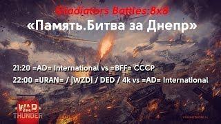 «ПАМЯТЬ.БИТВА ЗА ДНЕПР». GLADIATORS BATTLES: 8Х8(Трансляция командного тактического авиационного блиц-турнира Gladiators Battles:8х8. 24 октября, суббота =AD= International..., 2015-10-25T09:35:53.000Z)