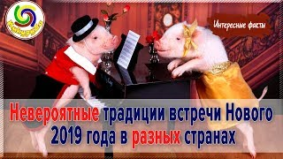 Невероятные традиции на Новый Год 2019! ➤ Как встречают новый год в разных странах?