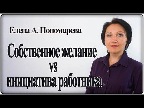 В чем разница и как правильно? - Елена А. Пономарева
