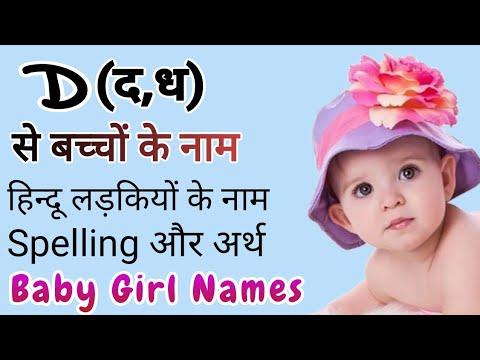 D (द, ध) से बच्चों के नाम (Baby Girl Names in Hindi) thumbnail