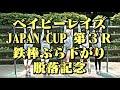 第4回ベイビーレイズJAPAN CUP 3R の動画、YouTube動画。