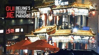 #24HourBeijing – Exploring Gui Jie, Beijing's Late-Night Foodie Haven