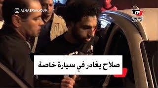 محمد صلاح يغادر ستاد برج العرب في سيارة خاصة بصحبة صديقه