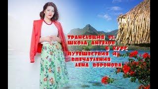 Трансляция 35. Школа Ангелов 8 курс/Лена Воронова