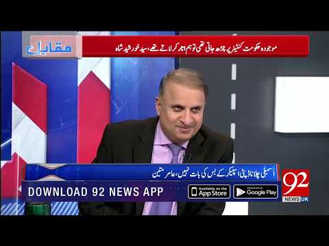 Muqabil - CJP takes suo moto notice of damage to properties in Aasia Bibi verdict -6 Nov 2018