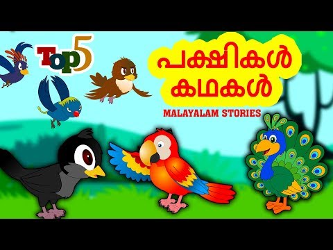 Malayalam Story for Children - പക്ഷികൾ കഥകൾ | Paksikal Kathakal | Stories for Kids | Moral Stories
