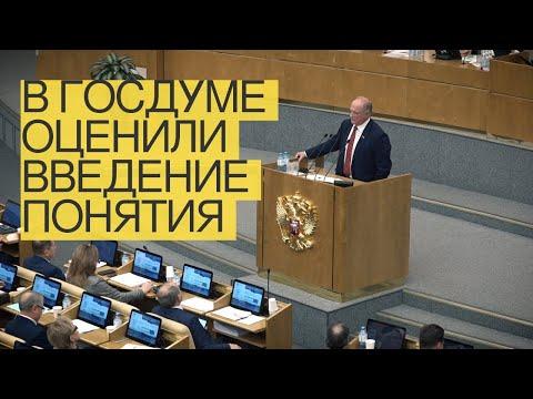 ВГосдуме оценили введение понятия «сенатор»